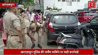 पुलिस ने बाजार में बेतरतीब खड़े वाहनों पर कसा शिकंजा... टायरों की निकाली हवा