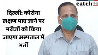 दिल्ली: कोरोना लक्षण पाए जाने पर मरीजों को किया जाएगा अस्पताल में भर्ती- सत्येंद्र जैन | Catch Hindi