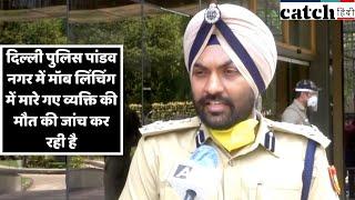 दिल्ली पुलिस पांडव नगर में मॉब लिंचिंग में मारे गए व्यक्ति की मौत की जांच कर रही है | Catch Hindi