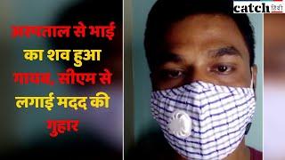 तेलंगाना: अस्पताल से भाई का शव हुआ गायब, सीएम से लगाई मदद की गुहार | Catch Hindi