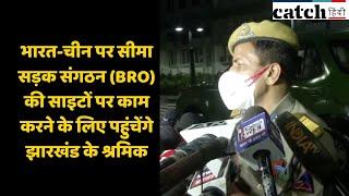 भारत-चीन पर सीमा सड़क संगठन (BRO) की साइटों पर काम करने के लिए पहुंचेंगे झारखंड के श्रमिक