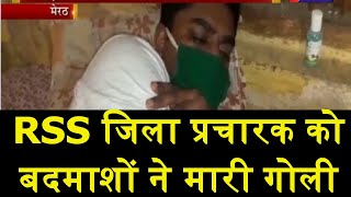 Meerut | RSS जिला प्रचारक Sachin Kumar को मारी गोली, बाइक सवार 3 बदमाशों ने मारी गोली | JANTV