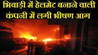 Bhiwadi Fire News | भिवाड़ी में हेलमेट बनाने वाली कंपनी में लगी भीषण आग