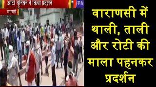 Varanasi | ऑटो यूनियन ने किया प्रदर्शन, थाली, थाली और रोटी की माला पहनकर प्रदर्शन | JANTV