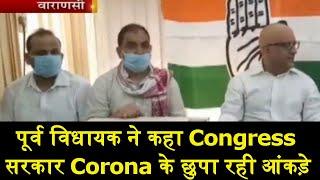 Varanasi | Congress के पूर्व विधायक ने सरकार पर लगाए आरोप,कहा- सरकार Corona के छुपा रही आंकड़े