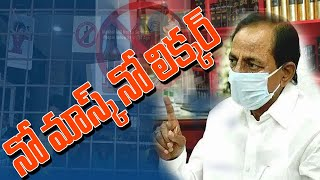 నో మాస్క్ నో లిక్కర్ : Telangana Wines Shops New Rules | CM KCR Over Wine Shops | Top Telugu TV