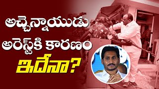 అచ్చెన్నాయుడు అరెస్ట్ కి కారణం ఇదేనా    Acham Naidu Arrest Reasons   AP News   Top Telugu TV