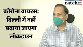 कोरोना वायरस: दिल्ली में नहीं बढ़ाया जाएगा लॉकडाउन- स्वास्थ्य मंत्री सत्येंद्र जैन | Catch Hindi