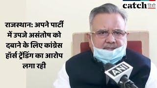 राजस्थान: अपने पार्टी में उपजे असंतोष को दबाने के लिए कांग्रेस हॉर्स ट्रेंडिंग का आरोप लगा रही- रमन