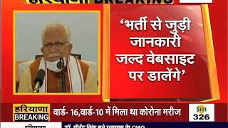 HSSC में अटकी भर्ती पर JANTA TV ने पूछा सवाल तो CM MANOHAR LAL ने दिया ये जवाब