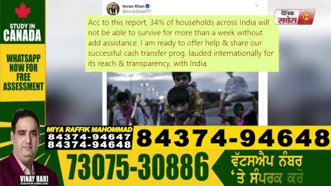 पाकिस्तानी PM Imran khan को India का जवाब, कहा आपकी GDP से बड़ा हमारा राहत Package