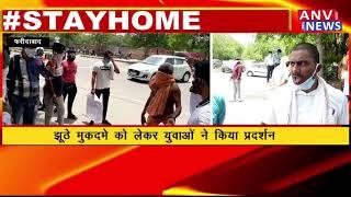 FARIDABAD :  झूठे मुकदमे को लेकर युवाओं ने किया प्रदर्शन ! ANV NEWS HARYANA !