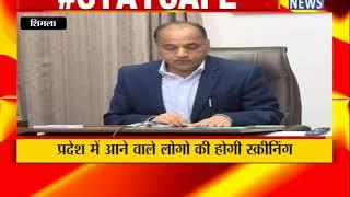 SHIMLA : मुख्यमंत्री जयराम ठाकुर ने अधिकारियों को दिए निर्देश ! ANV NEWS HIMACHAL PRADESH !