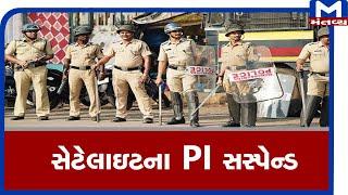 Ahmedabad સેટેલાઇટનાં PI સસ્પેન્ડ