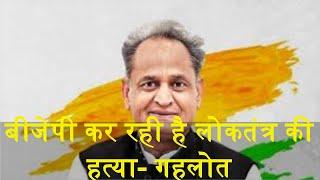 Jaipur   Congress की LIVE Press Conference   बीजेपी कर रही है लोकतत्र की हत्या - गहलोत   JAN TV