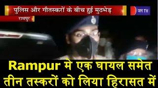 Rampur | Police और तस्करों के बीच हुई मुठभेड़,एक घायल समेत तीन तस्करों को लिया हिरासत में | JAN TV