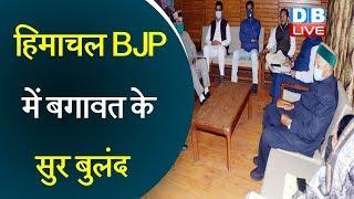 Himachal BJP में बगावत के सुर बुलंद | BJP विधायक ने संगठन मंत्री को दिखाए तेवर |#DBLIVE