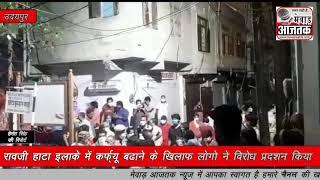रावजी हाटा इलाके में कर्फ्यू बढ़ाने के खिलाफ लोगों ने किया विरोध
