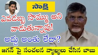Chandrababu Naidu Sensational Comments on Jagan And Sakshi | TDP | YSRCP | Top Telugu TV