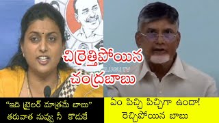 Nara Chandrababu Naidu Serious Comments on MLA ROJA   YSRCP   TDP   Top Telugu TV