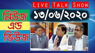 Bangla Talk show  বিষয়: সরাসরি অনুষ্ঠান 'নিউজ এন্ড ভিউজ' | 13_June_2020