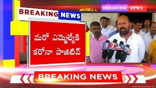 Breaking News: Janagam MLA Muthireddy Yadagiri Reddy Gets Corona Positive | Telangana News