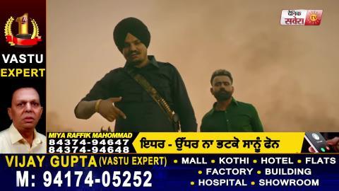 Sidhu Moosewala ਨੂੰ ਕੀਤਾ Bollywood ਤੋਂ Hollywood ਤਕ ਦੇ ਦਿੱਗਜ ਕਲਾਕਾਰਾਂ ਨੇ Support | Dainik Savera