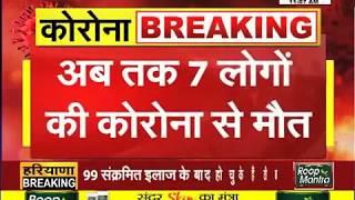 देखें Haryana के इन जिलों में क्या है कोरोना का हाल