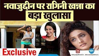 टीवी एक्ट्रेस Ragini Khanna ने किया नवाजुद्दीन सिद्दीकी को लेकर बड़ा खुलासा, देखिए खास