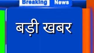 ब्रेकिंग न्यूज:-खबर का असर/कोरबा/पसान क्वारेन्टीन सेंटर के प्रभारी अधिकारी श्रीमती जे आर बेन निलंबित