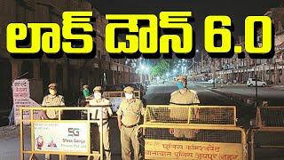 Is Lockdown 6.0 Necessary? | India | Covid 19 | Latest Updates Telugu | Top Telugu TV