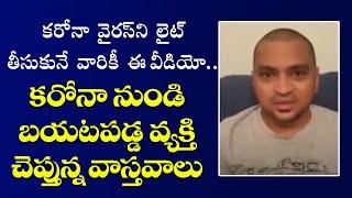 నాకు కరోనా వచ్చిన తర్వాత ... | Corona Positive Patients Reaction | Top Telugu TV
