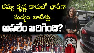 Real Facts Behind Ramyakrisha Car Incident | Top Telugu TV