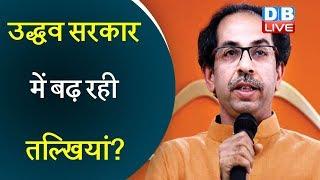 Uddhav सरकार में बढ़ रही तल्खियां? Congress नेता CM Uddhav से करेंगे मुलाक़ात  #DBLIVE