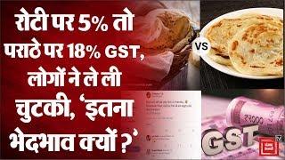 कर्नाटक में रोटी पर 5%, पराठे पर 18% लगेगा GST, ट्रोलर्स ने ले लिए मजे
