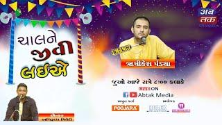 LIVE | Chal Ne Jivi Laiye | Rushikesh Pandya | Abtak Media