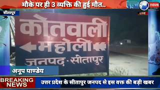 उत्तर प्रदेश के सीतापुर जनपद से इस वक्त की बड़ी खबर प्रवासी मजदूरों से भरी बस में ट्रक ने मारी टक्कर