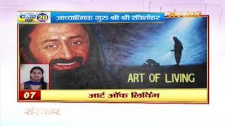 Bhakti Top 20 || 28 May 2020 || Dharm And Adhyatma News || Sanskar