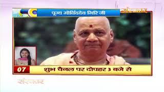 Bhakti Top 20 || 29 May 2020 || Dharm And Adhyatma News || Sanskar