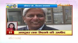 Bhakti Top 20 || 1 June 2020 || Dharm And Adhyatma News || Sanskar