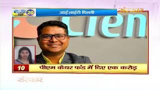 Bhakti Top 20 || 3 June 2020 || Dharm And Adhyatma News || Sanskar