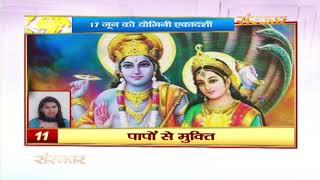 Bhakti Top 20 || 4 June 2020 || Dharm And Adhyatma News || Sanskar