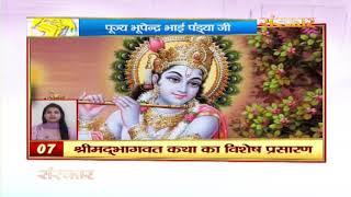 Bhakti Top 20 || 8 June 2020 || Dharm And Adhyatma News || Sanskar
