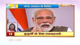 Bhakti Top 20 || 5 June 2020 || Dharm And Adhyatma News || Sanskar