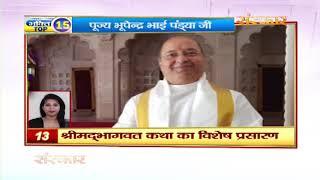 Bhakti Top 20 || 9 June 2020 || Dharm And Adhyatma News || Sanskar