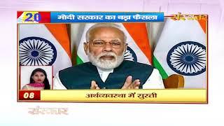 Bhakti Top 20 || 11 June 2020 || Dharm And Adhyatma News || Sanskar