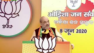 PM Modi did not sign the RCEP agreement to safeguard interests of small traders: Shri Amit Shah