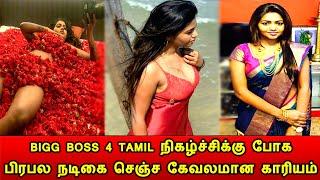 கவர்ச்சி எல்லையை தாண்டிய துணை நடிகை ஷாலு சாமு கடுப்பான ரசிகர்கள்|Shalu Shamu |Bigg Boss 4 Tamil