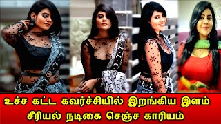 வாய்ப்புக்காக கவர்ச்சியில் இறங்கிய பிரபல சீரியல் நடிகை|Serial Actress Nivisha Hot Instagram Images