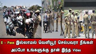 E- Pass இல்லாமல் வெளியூர் செல்பவரா நீங்கள் அப்போ First இதை பாருங்க|E - Pass |Chennai Latest update